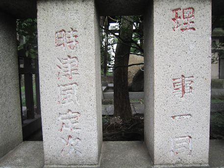 野見宿禰神社の玉垣