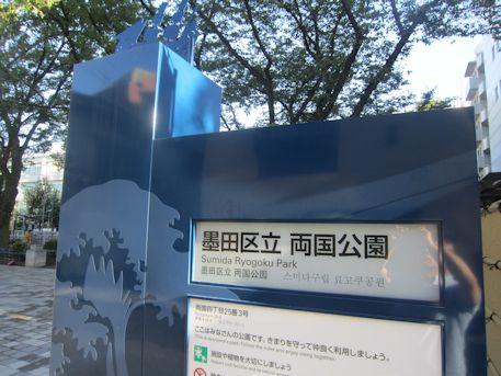 墨田区立両国公園