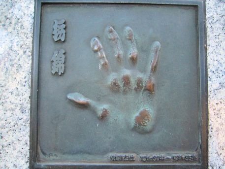 栃錦の手形