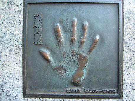 初代若乃花の手形