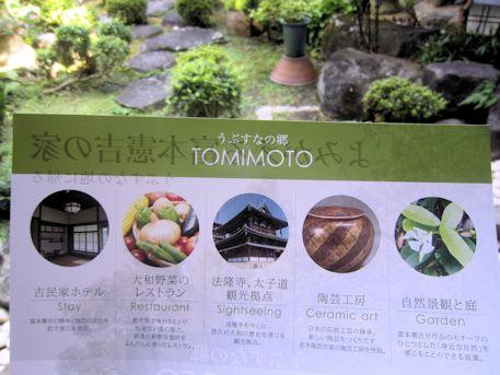 うぶすなの郷TOMIMOTO
