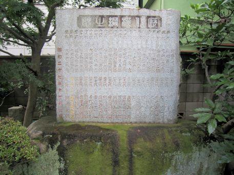 歴代横綱石碑