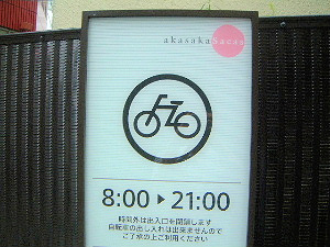 赤坂サカスの自転車置き場