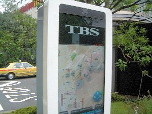 赤坂TBS