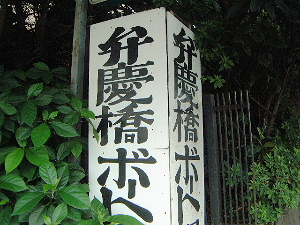 弁慶橋ボート乗場