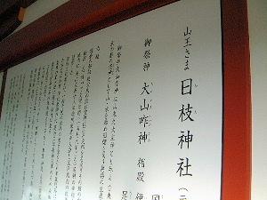 山王日枝神社ガイド