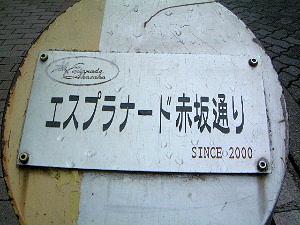 エスプラナード赤坂通り