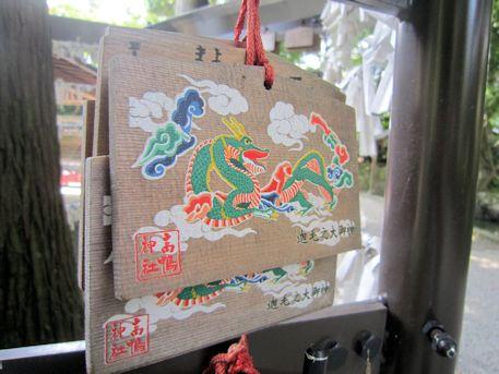 高鴨神社の龍絵馬