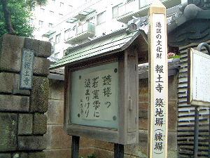 報土寺山門