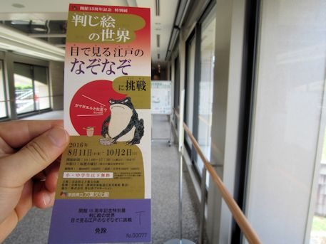 万葉文化館の入場チケット