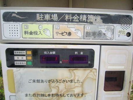 駐車場の料金精算機