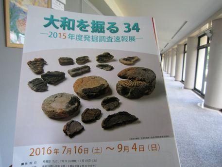 橿考研博物館の「大和を掘る」