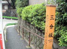 赤坂の三分坂