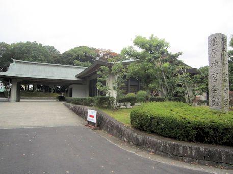 橿原神宮会館
