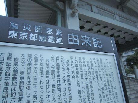 震災記念堂 東京都慰霊堂