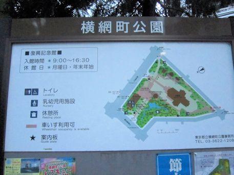 横網町公園の地図