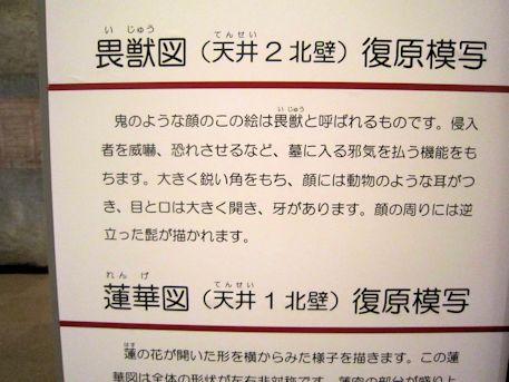 畏獣図・蓮華図の解説