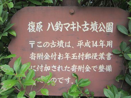 八釣マキト古墳公園