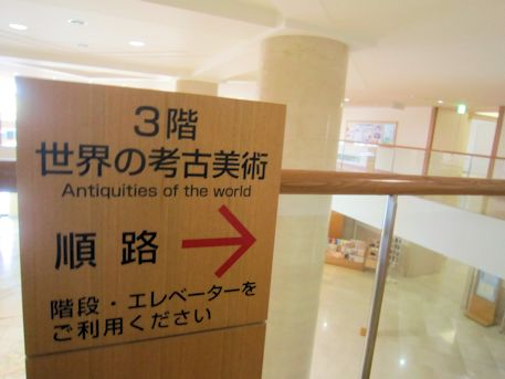 天理参考館の3階案内
