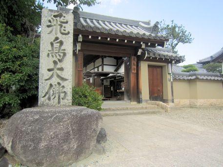 飛鳥寺標石