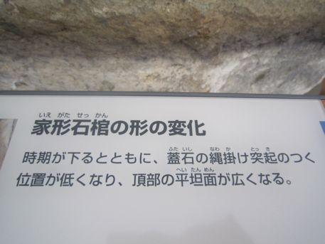 家形石棺の形の変化