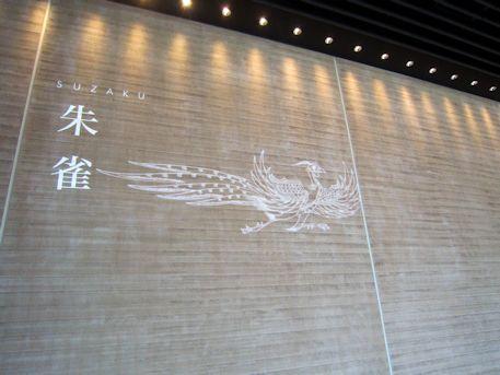 四神の館のエントランスホール