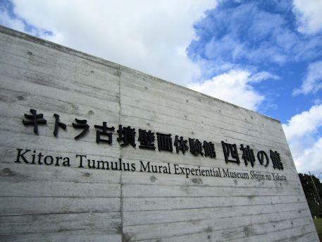 キトラ古墳壁画体験館『四神の館』