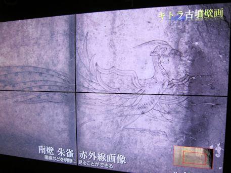 朱雀の赤外線画像