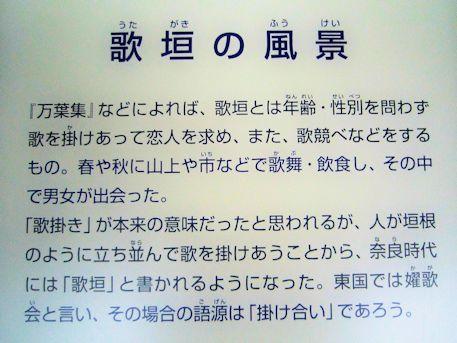 歌垣の語源
