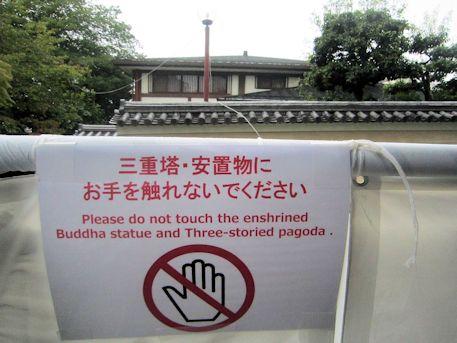 興福寺三重塔の注意書き