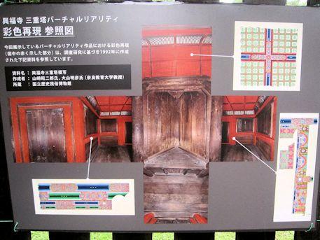 興福寺三重塔内陣のバーチャルリアリティ体験