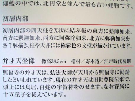 興福寺三重塔の弁才天坐像