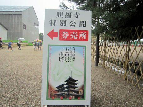 興福寺国宝特別公開