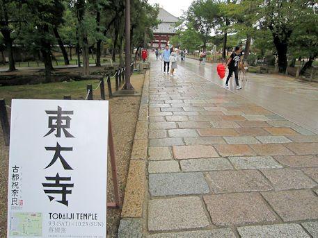 古都祝奈良の看板