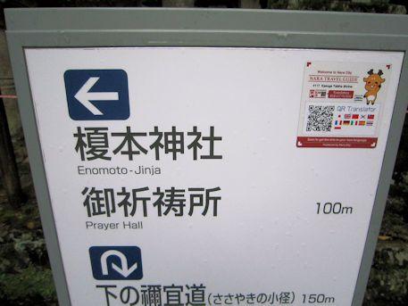榎本神社の道案内
