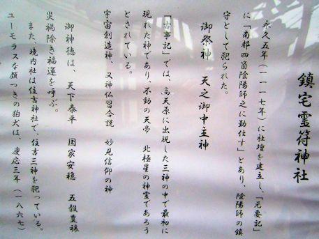 鎮宅霊符神社由緒