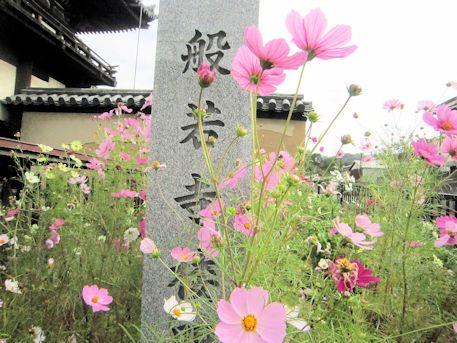 般若寺楼門の石標