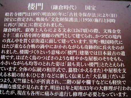 般若寺楼門の解説文