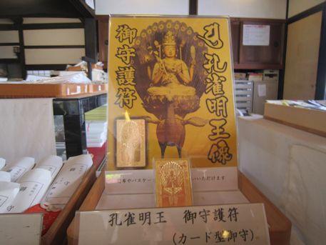 孔雀明王像の御守護符