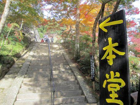 正暦寺の石段