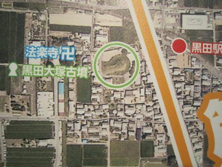 黒田大塚古墳と法楽寺