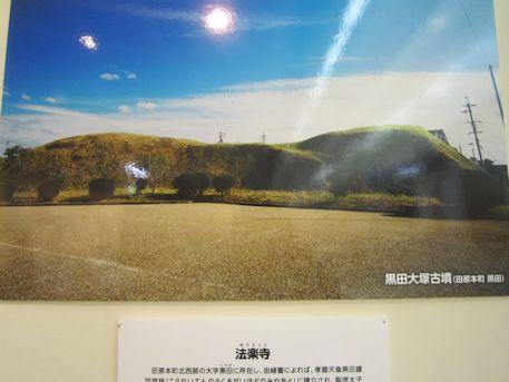 黒田大塚古墳の写真