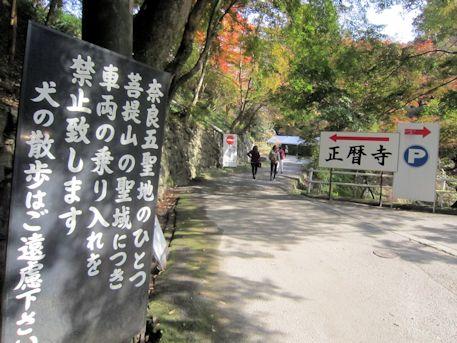奈良五聖地の菩提山