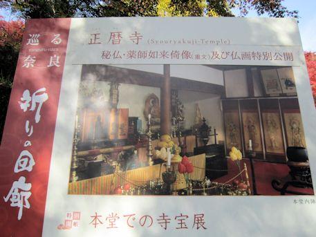 正暦寺の秋季特別公開