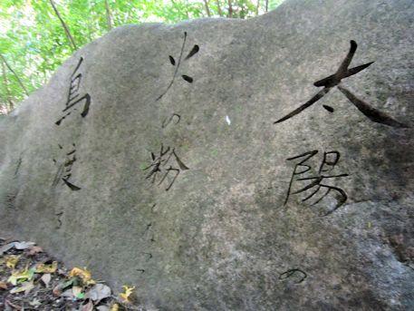 正暦寺の俳句碑