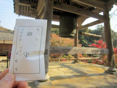 正暦寺のお守り