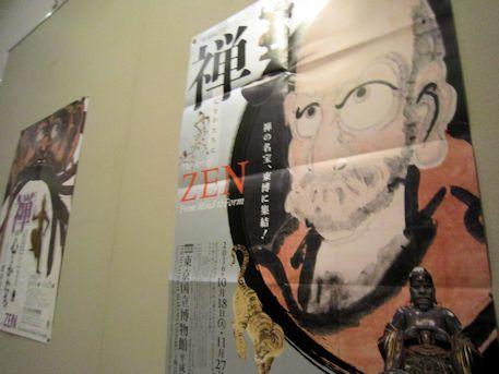 達磨大師のポスター