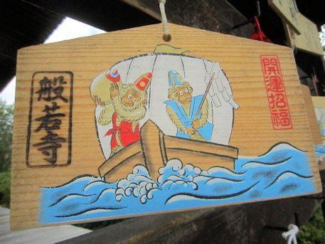 般若寺の干支絵馬