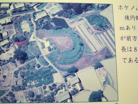 ホケノ山古墳の航空写真