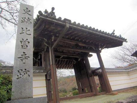 史跡比曽寺跡